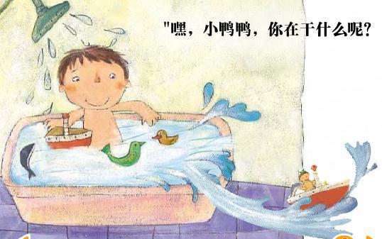 洗澡真好玩[幼儿趣味故事]