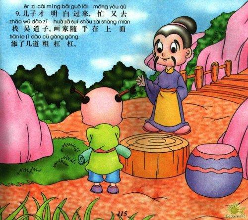 儿童图画故事:画鱼救人_睡前故事图片