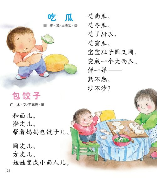 0-3岁儿歌:吃瓜,包饺子_看图学歌谣-+宝宝吧
