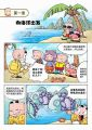 儿童漫画:小布