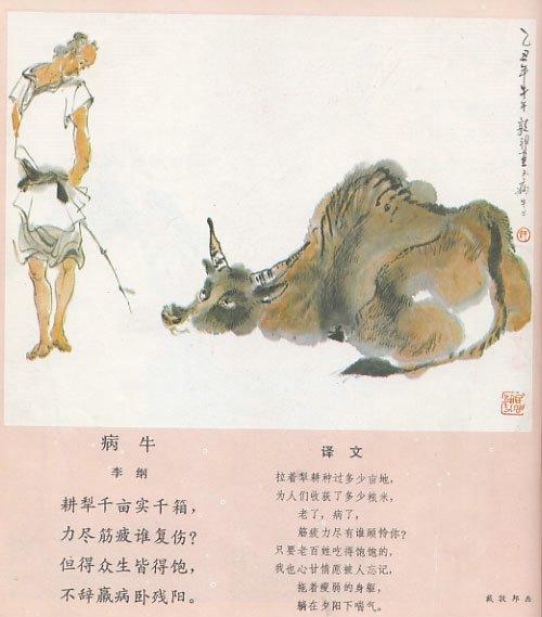 家的简笔画_看图学古诗:病牛-李纲_看图学歌谣 - 宝宝吧
