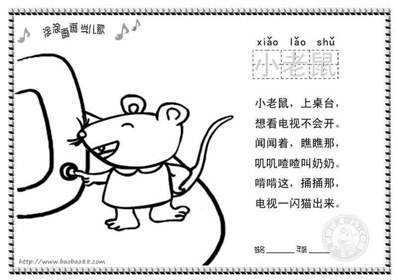 学儿歌涂色卡[21p]_字符图形简笔画(涂色图片)