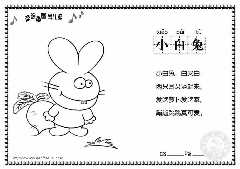 幼儿涂色简笔画大螃蟹(带拼音与儿歌); 学儿歌涂色卡13-小白兔