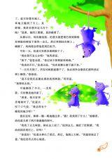 民间童话-勇气岛5