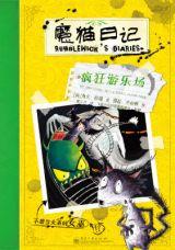 魔猫日记-疯狂游乐园