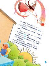 宝葫芦-闪电蜗牛4