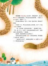 宝葫芦-大蛇莫里3