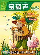 宝葫芦-百花仙子传奇