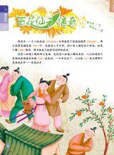 宝葫芦-百花仙子传奇2