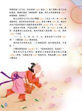 宝葫芦-百花仙子传奇4