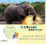 幼儿版十万为什么-动物乐园(一)11