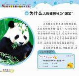 幼儿版十万为什么-动物乐园(一)15