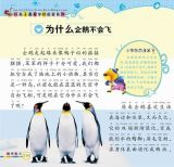 幼儿版十万为什么-动物乐园(三)3