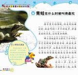幼儿版十万为什么-动物乐园(三)5