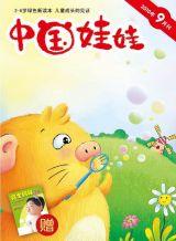 中国娃娃-神奇的地方