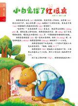 宝葫芦-小白兔得了红眼病2