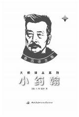 鲁迅译文集-小约翰