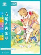 科普童话绘本馆-有用的再生纸