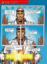 跟超级科学家一起探索-光合作用4