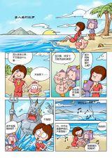 小布丁海洋大探险-美人鱼的歌声2