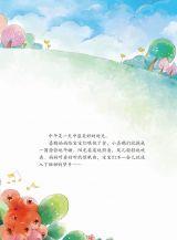科普童话-小鸟的午睡5