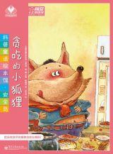 科普童话-贪吃的小狐狸