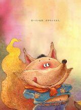 科普童话-贪吃的小狐狸2