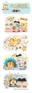 《快乐星猫》四格漫画3