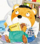 原来我很自信-罐罐熊和他的朋友们3