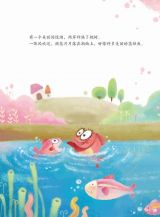 生病的小鱼-绿家园2