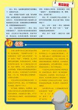 5年级语文-不同的奖赏4