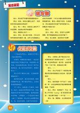 5年级语文-不同的奖赏5