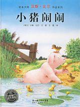 小猪闹闹1