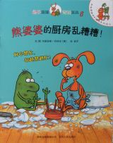熊婆婆的厨房乱糟糟--兔子蹦蹦和青蛙跳跳8