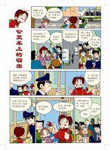 神探小子探案记2・别墅凶案4