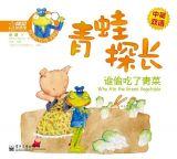 青蛙探长-谁偷吃了青菜