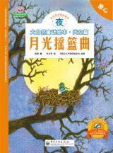 大自然童话-月光摇篮曲