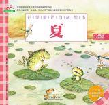四季童话百科-夏
