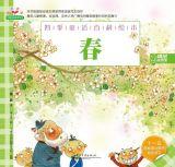 四季童话百科-春