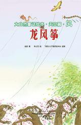 大自然童话-龙风筝2