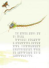 大自然童话-龙风筝6