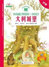 大自然童话-大树城堡
