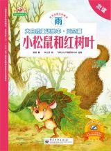 大自然童话-小松鼠和红树叶