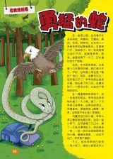 勇敢的蛇-(3-4年级作文)2