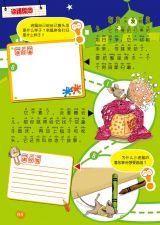 要是你给老鼠吃饼干(1-2年级作文)4