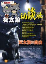 灰太狼访谈录-4年级语文2