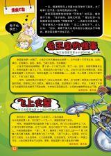 兔子王国的怪事(3-4年级作文)2