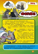 兔子王国的怪事(3-4年级作文)5