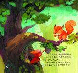 1001颗松子-趣味知识图画书4