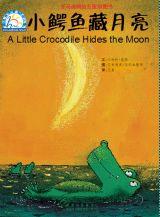 小鳄鱼藏月亮